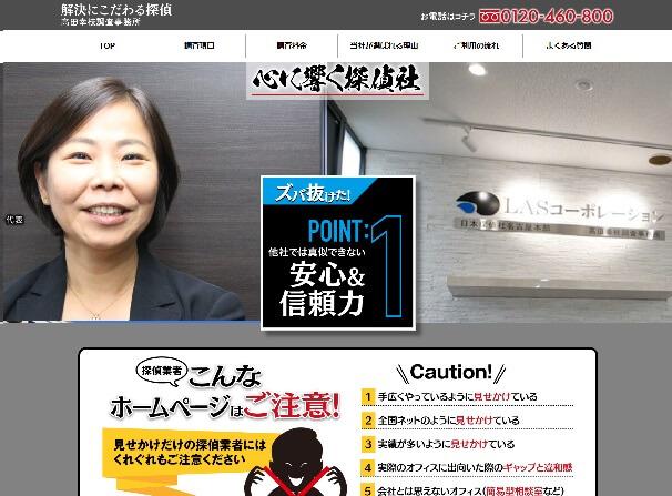 高田探偵の名古屋駅に移転してからのホームページリニューアル
