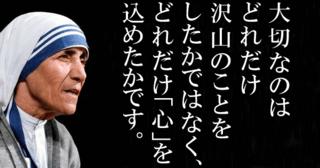 名古屋の高田探偵が心に響いた名言