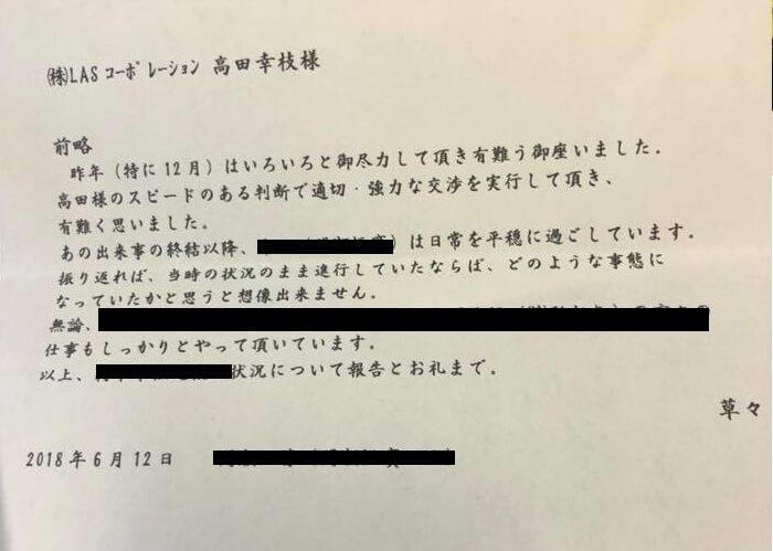 名古屋の高田探偵に届いたお客様からの手紙