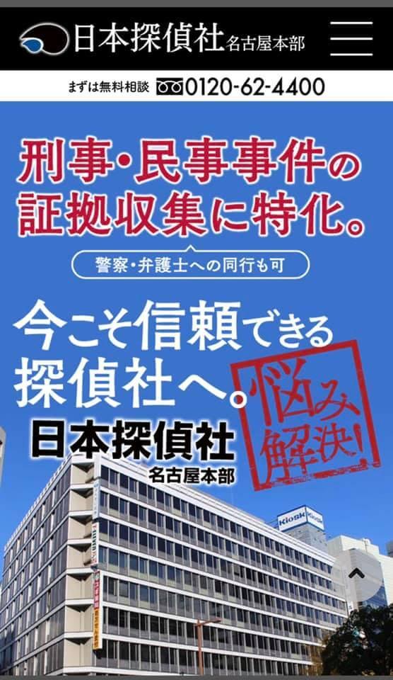 名古屋駅の探偵のホームページリニューアル