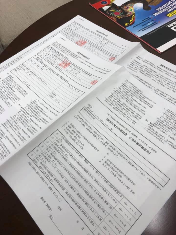 名古屋の当探偵社の契約書