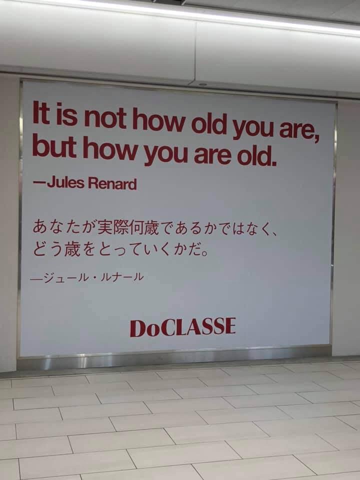 名古屋の高田探偵が心に響く言葉