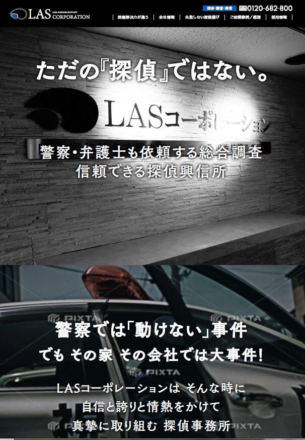 名古屋駅の探偵LASコーポレーションホームページ