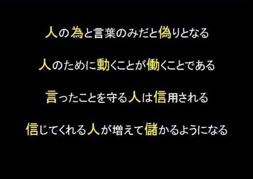 名古屋の高田探偵の心に響いた言葉