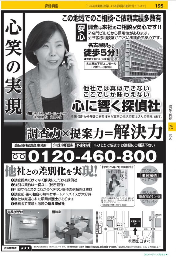 名古屋の探偵2019年タウンページ