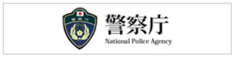 名古屋の高田探偵ブログから警察庁