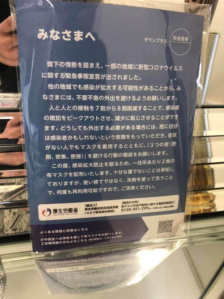 名古屋駅の探偵にマスクが送られる