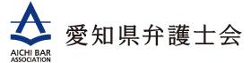 名古屋の高田探偵ブログから愛知県弁護士会