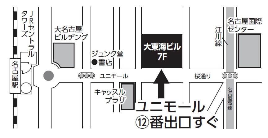 名古屋駅の高田探偵